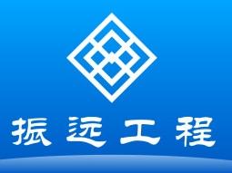 湖南振远工程技术有限公司