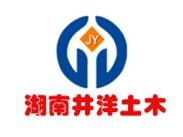 湖南省井洋土木工程技术有限公司。