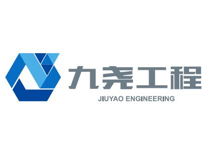 湖南九尧工程技术有限公司
