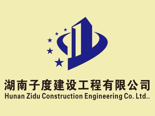 湖南子度建设工程有限公司