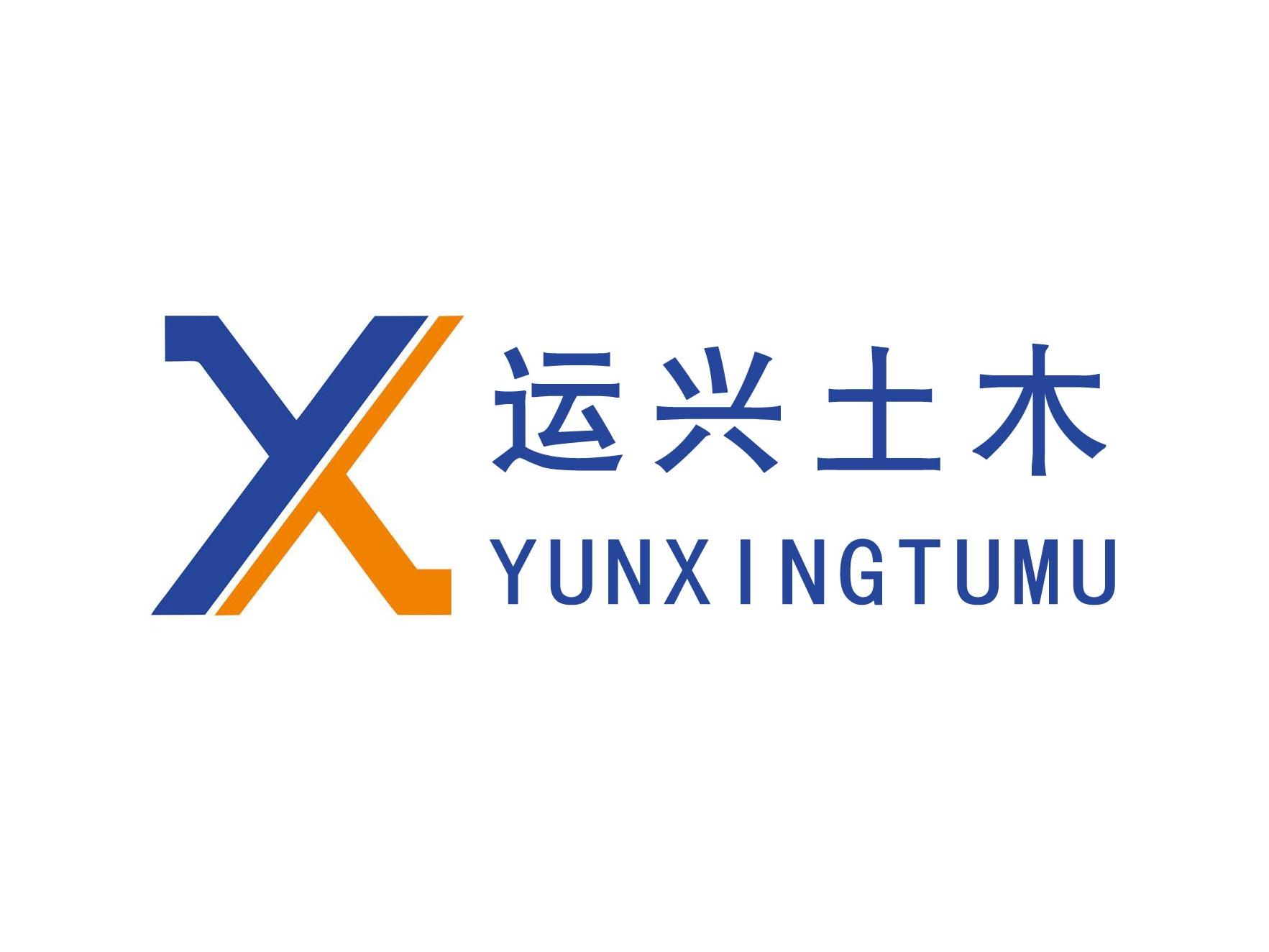 湖南运兴土木技术发展有限公司