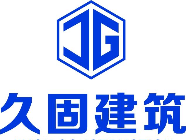 湖南久固建筑工程有限公司